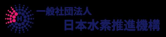 日本水素水素推進機構