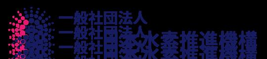 一般社団法人日本水素推進機構