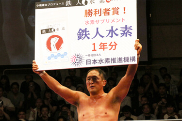 小橋建太プロデュース「鉄人水素」を勝利者賞として提供