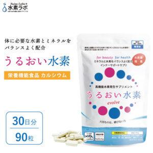 水素ラボの水素サプリメント、うるおい水素