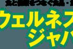 ウェルネスフードジャパン