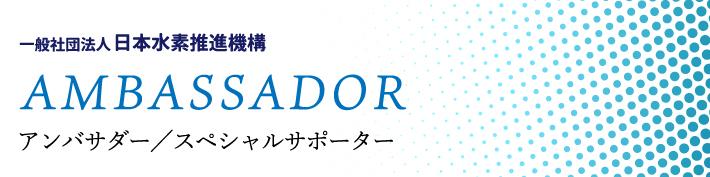 日本水素推進機構のアンバサダー